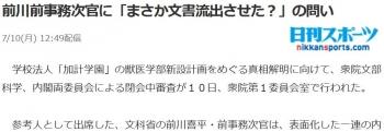 news前川前事務次官に「まさか文書流出させた?」の問い