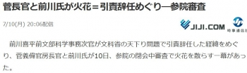 news菅長官と前川氏が火花=引責辞任めぐり―参院審査