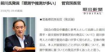 news前川氏発言「臆測や推測が多い」 菅官房長官