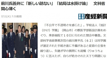 news前川氏答弁に「新しい話ない」「結局は水掛け論」 文科省関心薄く