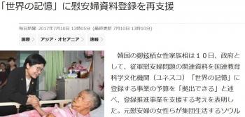 news「世界の記憶」に慰安婦資料登録を再支援