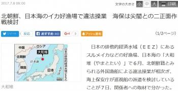 news北朝鮮、日本海のイカ好漁場で違法操業 海保は尖閣との二正面作戦検討