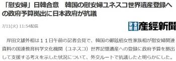 news「慰安婦」日韓合意 韓国の慰安婦ユネスコ世界遺産登録への政府予算拠出に日本政府が抗議