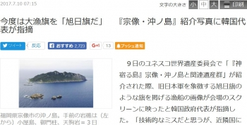 news今度は大漁旗を「旭日旗だ」 『宗像・沖ノ島』紹介写真に韓国代表が指摘