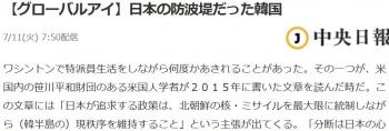 news【グローバルアイ】日本の防波堤だった韓国