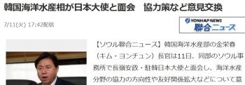 news韓国海洋水産相が日本大使と面会 協力策など意見交換