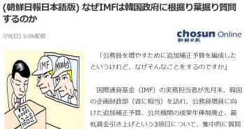 news(朝鮮日報日本語版) なぜIMFは韓国政府に根掘り葉掘り質問するのか