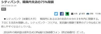 newsシティバンク、韓国内支店の75%閉鎖