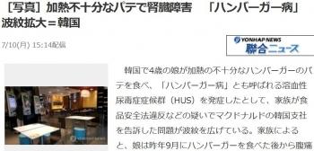 news[写真]加熱不十分なパテで腎臓障害 「ハンバーガー病」波紋拡大=韓国