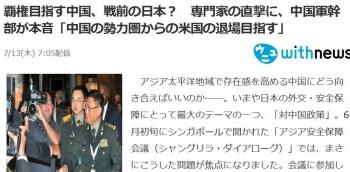 news覇権目指す中国、戦前の日本? 専門家の直撃に、中国軍幹部が本音「中国の勢力圏からの米国の退場目指す」