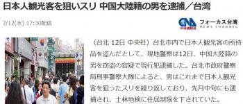 news日本人観光客を狙いスリ 中国大陸籍の男を逮捕/台湾