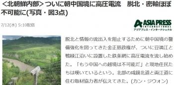 news<北朝鮮内部>ついに朝中国境に高圧電流 脱北・密輸ほぼ不可能に(写真・図3点)