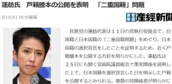 news蓮舫氏 戸籍謄本の公開を表明 「二重国籍」問題