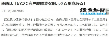 news蓮舫氏「いつでも戸籍謄本を開示する用意ある」