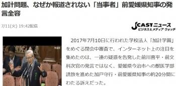 news加計問題、なぜか報道されない「当事者」前愛媛県知事の発言全容