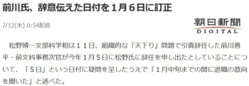news前川氏、辞意伝えた日付を1月6日に訂正
