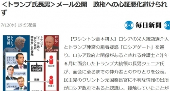 news<トランプ氏長男>メール公開 政権への心証悪化避けられず
