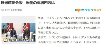 news日米首脳会談 米側の要求内容は