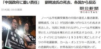 news「中国政府に重い責任」 劉暁波氏の死去、各国から反応