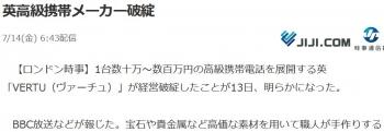 news英高級携帯メーカー破綻