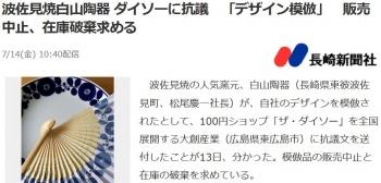news波佐見焼白山陶器 ダイソーに抗議 「デザイン模倣」 販売中止、在庫破棄求める