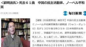 news<劉暁波氏>死去61歳 中国の民主活動家、ノーベル平和賞