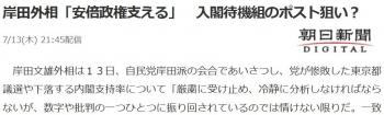 news岸田外相「安倍政権支える」 入閣待機組のポスト狙い?