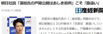 news朝日社説「蓮舫氏の戸籍公開はあしき前例」こそ「勘違い」