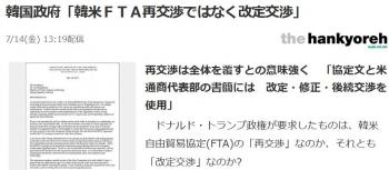 news韓国政府「韓米FTA再交渉ではなく改定交渉」