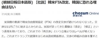 news(朝鮮日報日本語版) 【社説】韓米FTA改定、韓国に恐れる理由はない