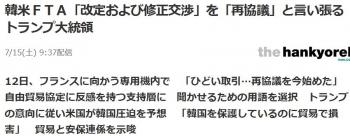 news韓米FTA「改定および修正交渉」を「再協議」と言い張るトランプ大統領