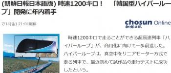 news(朝鮮日報日本語版) 時速1200キロ! 「韓国型ハイパーループ」開発に年内着手