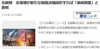 news北朝鮮 安保理が新たな制裁決議採択すれば「後続措置」と表明