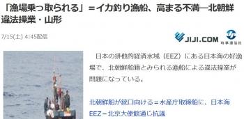 news「漁場乗っ取られる」=イカ釣り漁船、高まる不満―北朝鮮違法操業・山形