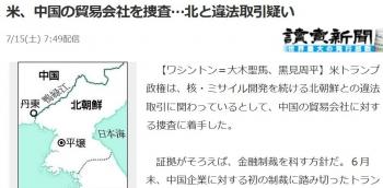 news米、中国の貿易会社を捜査…北と違法取引疑い