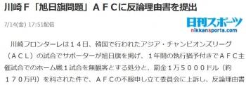 news川崎F「旭日旗問題」AFCに反論理由書を提出