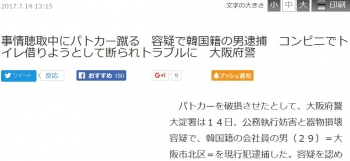 news事情聴取中にパトカー蹴る 容疑で韓国籍の男逮捕 コンビニでトイレ借りようとして断られトラブルに 大阪府警