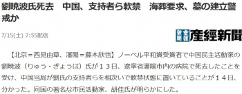 news劉暁波氏死去 中国、支持者ら軟禁 海葬要求、墓の建立警戒か