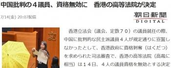 news中国批判の4議員、資格無効に 香港の高等法院が決定