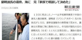 news劉暁波氏の遺骨、海に 兄「家族で相談して決めた」