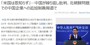 news「米国は恩知らず」…中国が繰り返し批判、北朝鮮問題での中国企業への追加制裁報道で