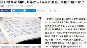 news抗日戦争の期間、8年から14年に変更 中国の狙いは?