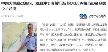 enws中国大陸籍の漁船、澎湖沖で海賊行為 約70万円相当の金品奪う/台湾