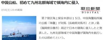 news中国公船、初めて九州北部海域で領海内に侵入