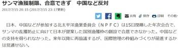 newsサンマ漁獲制限、合意できず 中国など反対