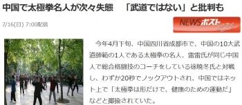 news中国で太極拳名人が次々失態 「武道ではない」と批判も