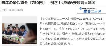 news来年の最低賃金「750円」 引き上げ額過去最高=韓国