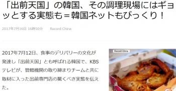 news「出前天国」の韓国、その調理現場にはギョッとする実態も=韓国ネットもびっくり!