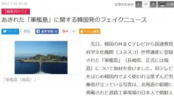 newsあきれた「軍艦島」に関する韓国発のフェイクニュース