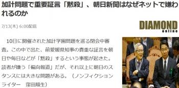 news加計問題で重要証言「黙殺」、朝日新聞はなぜネットで嫌われるのか